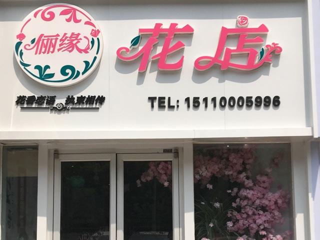 俪缘花店(望京店)