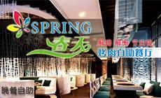 春天烤肉自助餐厅(南内环店)