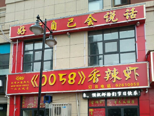 0058香辣虾(一江弘城店)
