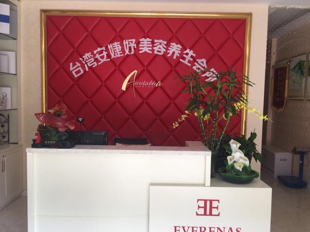 法国伊夫雷夫斯,台湾安婕妤美容养生会所(周浦店)