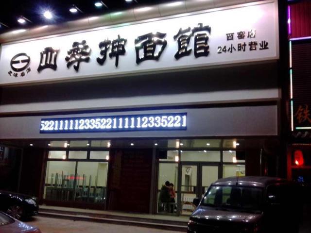 四季抻面馆(西窑店)
