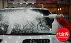 车保姆洗车