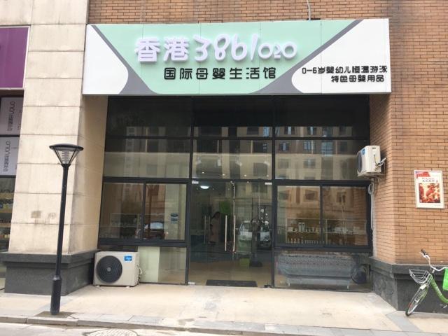 香港3861国际母婴生活馆(新地东方明珠店)