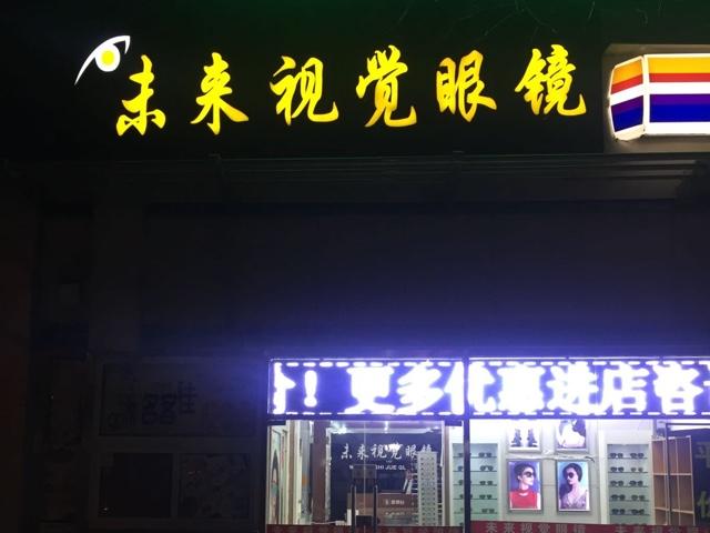 未来视觉眼镜店(联合大学店)
