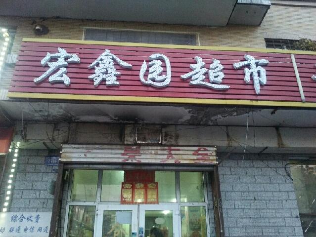 宏鑫园超市