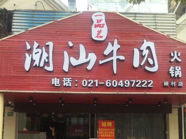 一品茗潮汕牛肉火锅(顾村店)