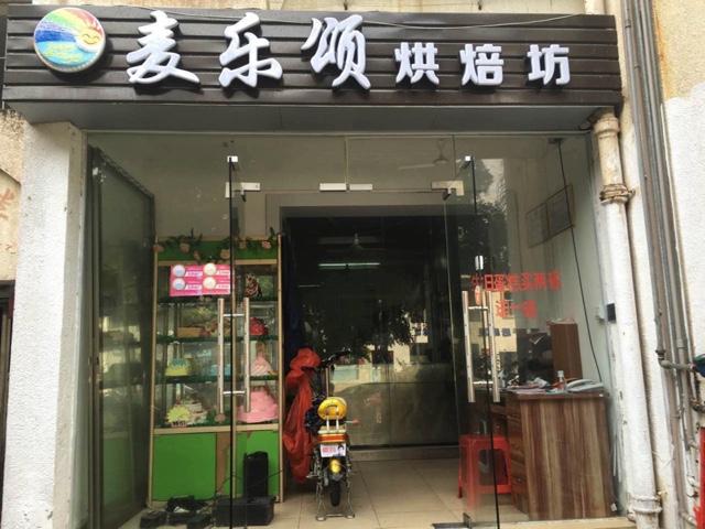 麦乐颂烘焙坊(金田路店)