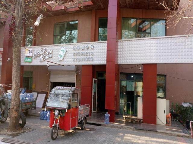 华润怡宝桶装水专卖店(柳芳北里店)