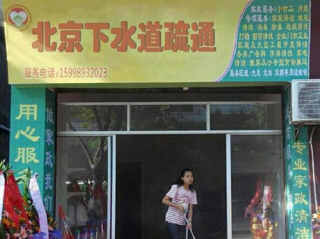 北京下水道疏通公司