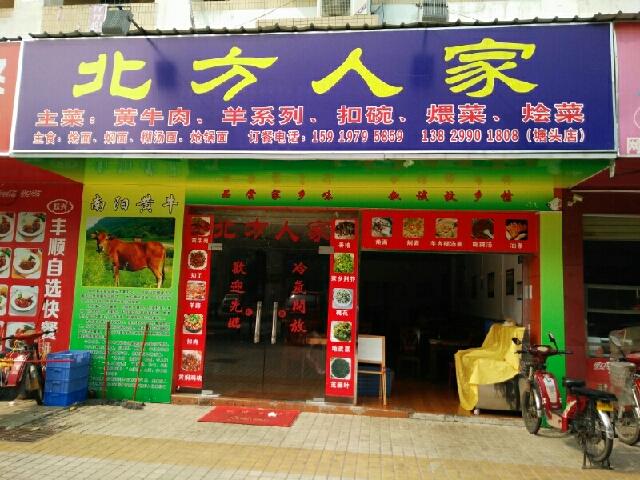 北方人家(宏发高新园店)