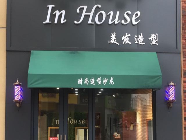 In-House 美发造型