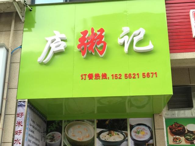 庐粥记(中心城店)
