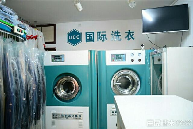 UCC国际洗衣(漪汾店)
