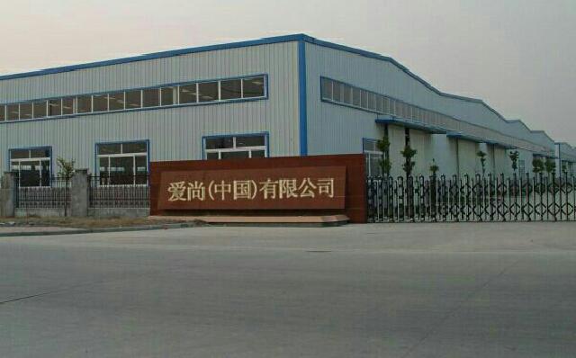 爱尚中国有限公司