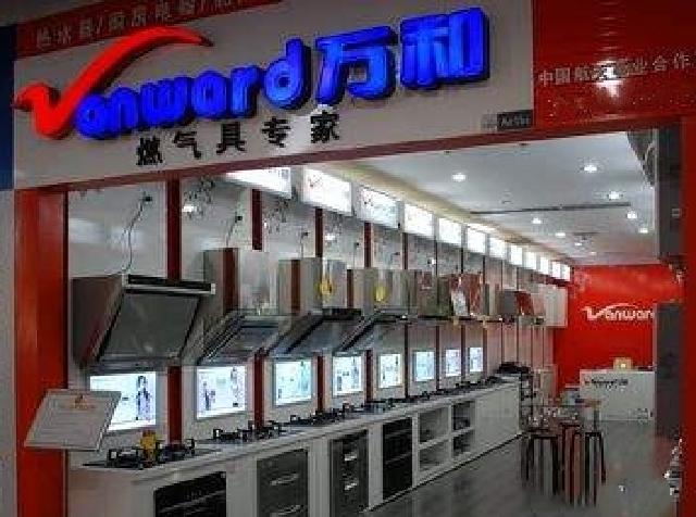 郑州万和热水器售后中心