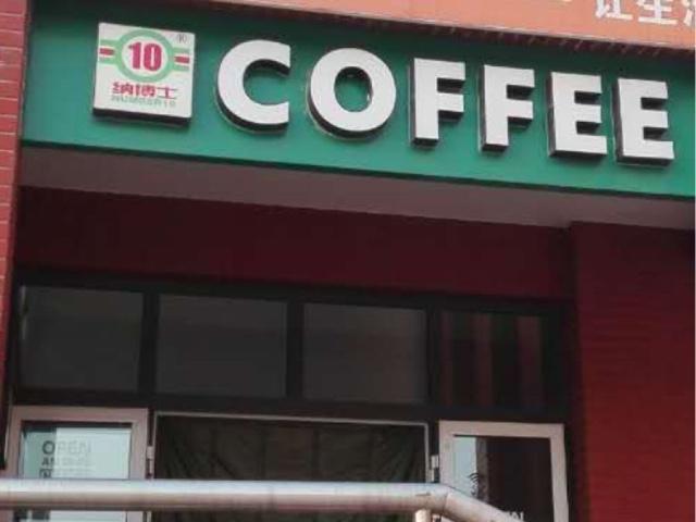 纳博士coffee