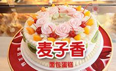 麦子香蛋糕(泉水店)