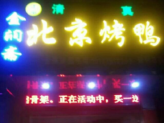 清真金润斋北京烤鸭(登封店)