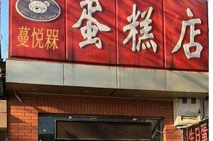 蔓悦槑蛋糕店(海淀店)
