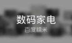 福清森歌集成灶