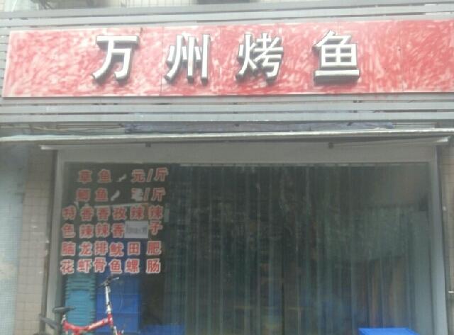 万州烤鱼(五红路店)