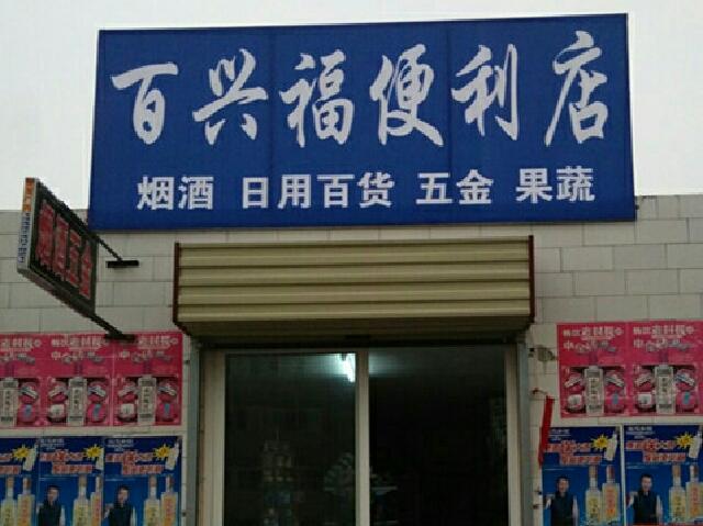 百兴福便利店(西寨村店)