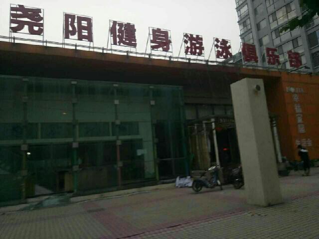 尧阳健身游泳俱乐部
