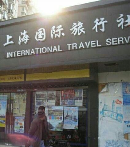 上海国际旅行社