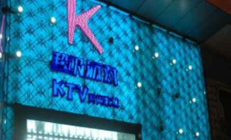 超级派对时尚歌城KTV