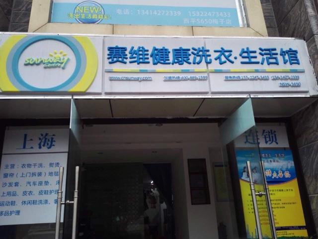 邦妮到家养生服务中心(高新区店)