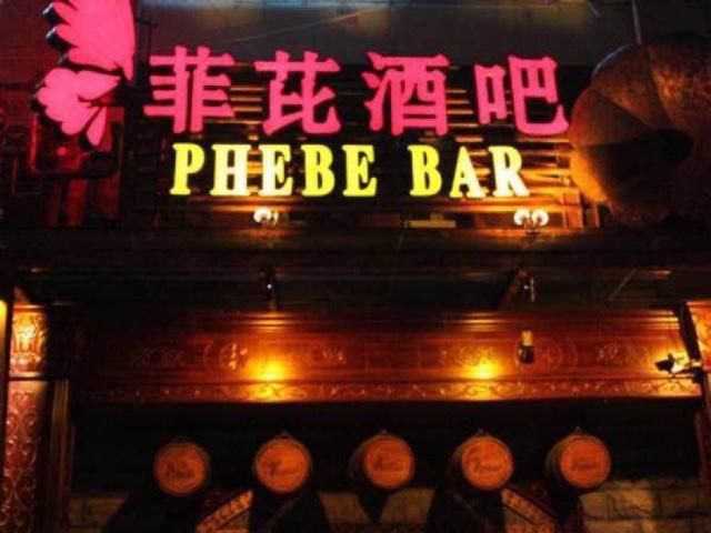 菲芘酒吧(上海总店)