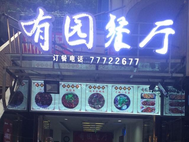 有园餐厅(芙蓉中路店)