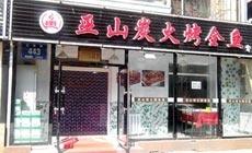 金螳螂·家(济南店)