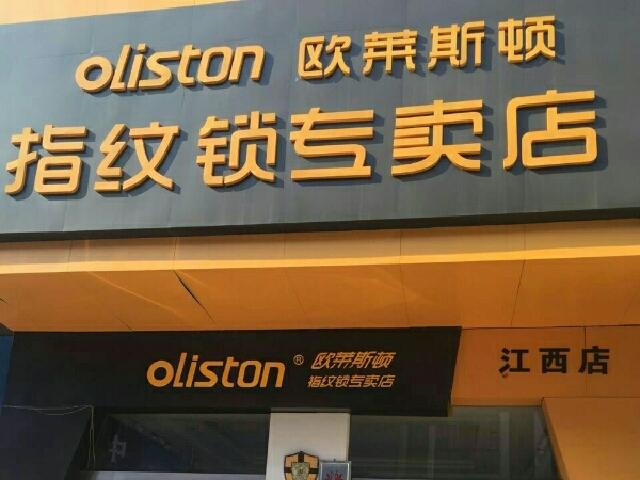 欧莱斯顿指纹锁专卖店