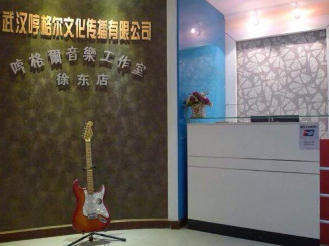哼格尔音乐连锁机构(徐东店)