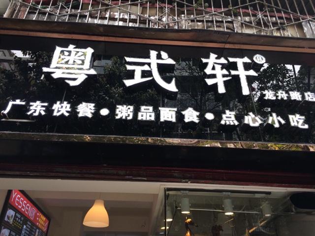 粤式轩(龙舟路店)