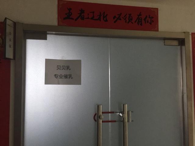 沈阳贝贝乳专业催乳