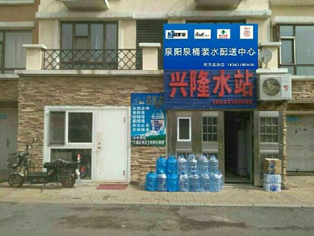 泉阳泉欧亚卖场店