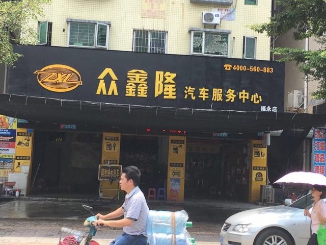 佳园女子美容养生会所(沙河店)