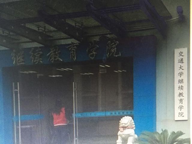 上海交通大学(徐汇校区店)