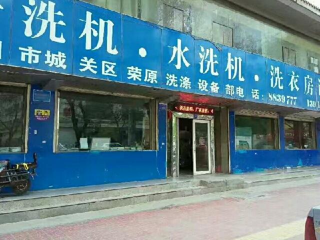 兰州荣原干洗机水洗机洗衣房设备(干洗店洗涤化料店)