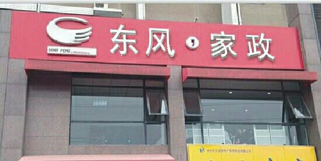 东风家政服务部