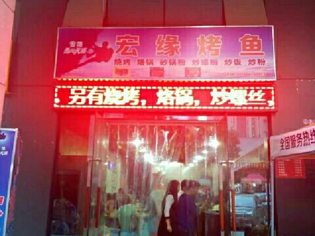 宏缘烤鱼店