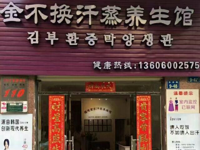 韩式金不换汗蒸养生馆(角滨东路店)