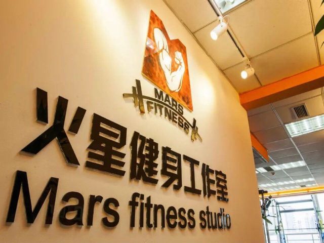 火星健身工作室(西直门店)