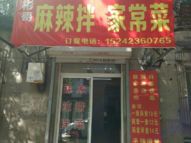 彬哥麻辣拌家常菜(铁西店)