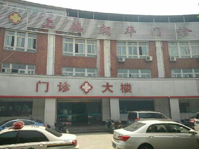 上海朝华门诊部