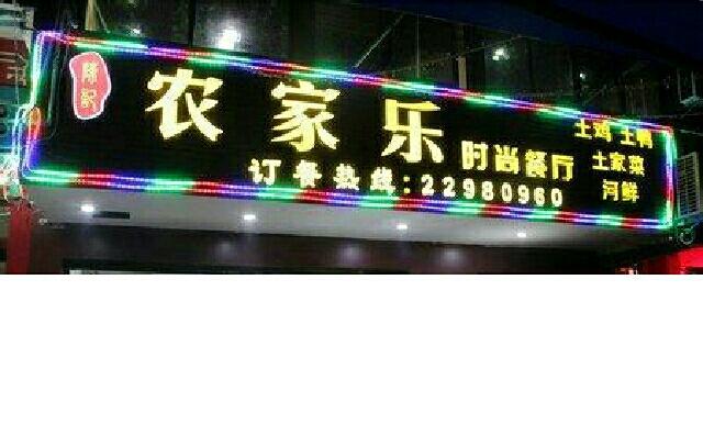 农家乐(太平镇店)