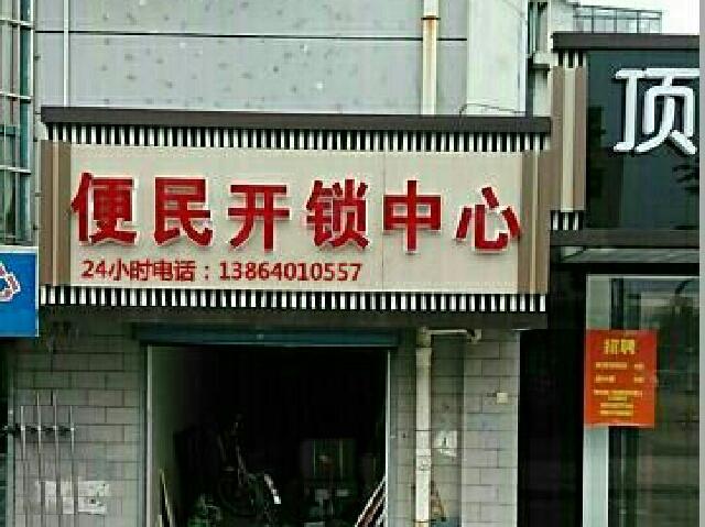 济南便门开锁换锁公司(玉函路店)