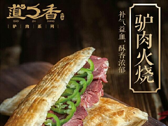 道口香(西站店)